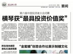 珠海橫琴CBD金融中心#富力地產甲級寫字樓#租金回報可達八釐